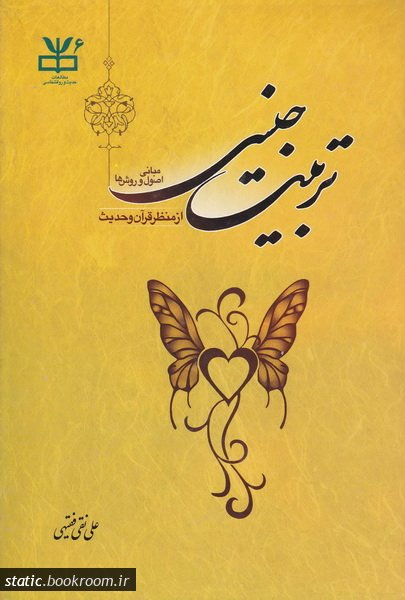 تربیت جنسی: مبانی، اصول و روش ها از منظر قرآن و حدیث