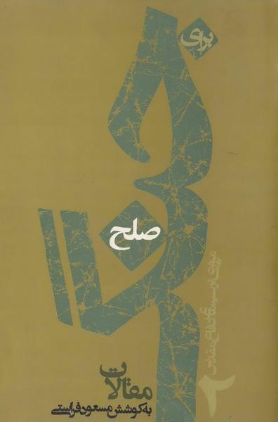 جنگ برای صلح: مروری بر سینمای دفاع مقدس - جلد دوم (مقالات)