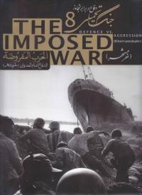 جنگ تحمیلی و دفاع در برابر تجاوز - جلد هشتم: خرمشهر
