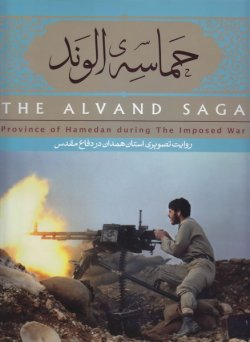 حماسه الوند: مجموعه عکس استان همدان در دفاع مقدس = the Alvand saga: apictorial history of the province of hamedans