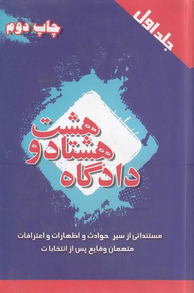 دادگاه 88 - جلد اول: مستنداتی از سیر حوادث و اظهارات و اعترافات متهمان وقایع پس از انتخابات