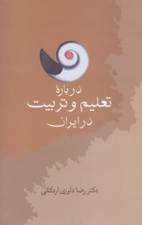 درباره تعلیم و تربیت در ایران