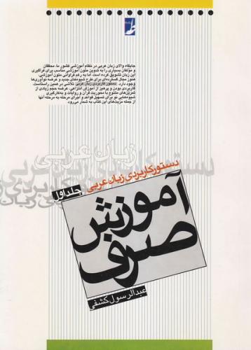 دستور کاربردی زبان عربی -جلد اول- آموزش صرف