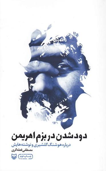 دود شدن در بزم اهریمن: درباره هوشنگ گلشیری و نوشته هایش