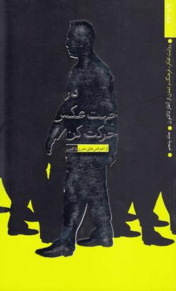 روایت تفکر، فرهنگ و تمدن از آغاز تاکنون - جلد پنجم: در جهت عکس حرکت کن (از اعتراض های مدرن تاکنون)