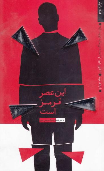 روایت تفکر، فرهنگ و تمدن از آغاز تاکنون - جلد چهارم: این عصر قرمز است (از مدرنیته تا جنگ جهانی دوم)