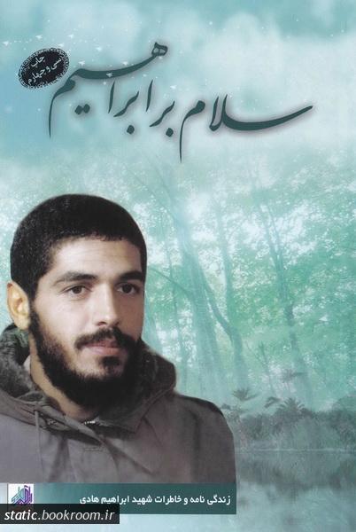 سلام بر ابراهیم - جلد اول: زندگینامه و خاطرات شهید ابراهیم هادی