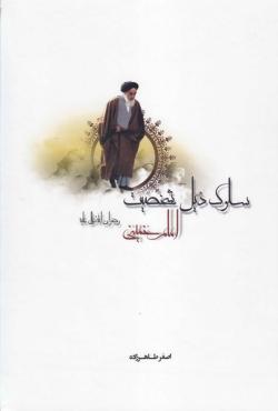 سلوک ذیل شخصیت امام خمینی «رضوان الله تعالی علیه»