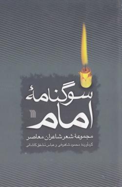 سوگنامه امام: مجموعه شعر شاعران معاصر