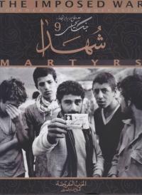 جنگ تحمیلی و دفاع در برابر تجاوز - جلد نهم: شهدا = martyrs