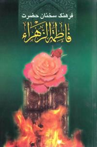 فرهنگ سخنان حضرت فاطمه (س)