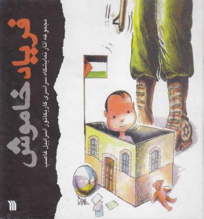 فریاد خاموش: مجموعه آثار نمایشگاه سراسری کاریکاتور اسراییل غاصب