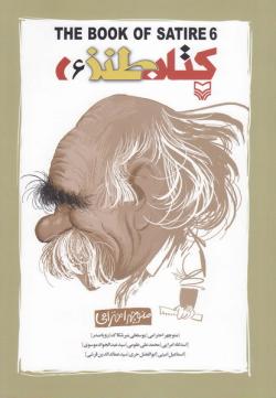 کتاب طنز - جلد ششم = 6 the book of satire