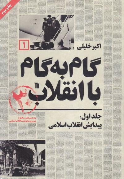 گام به گام با انقلاب - جلد اول: پیدایش انقلاب اسلامی