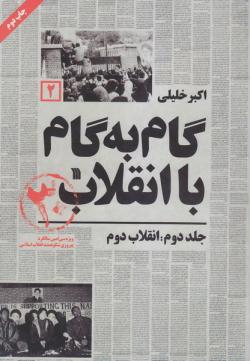 گام به گام با انقلاب - جلد دوم: انقلاب دوم