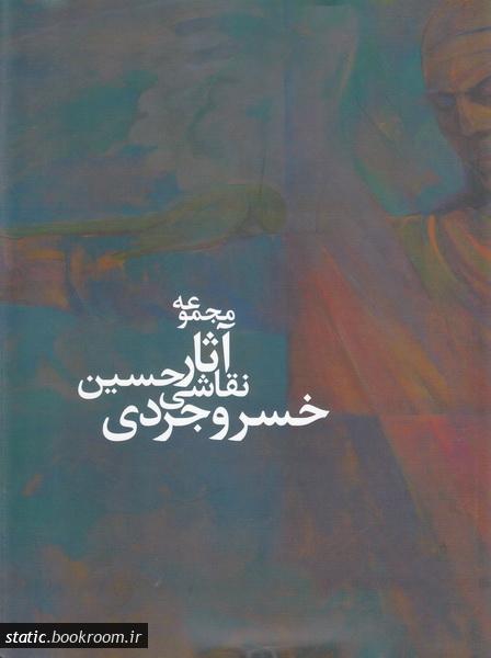 مجموعه آثار نقاشی حسین خسروجردی