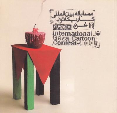 نخستین مسابقه ی بین المللی کاریکاتور غزه - 1387