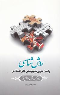 روش شناسی پاسخ گویی به پرسش های اعتقادی در فرهنگ قرآن و اهل بیت (ع)