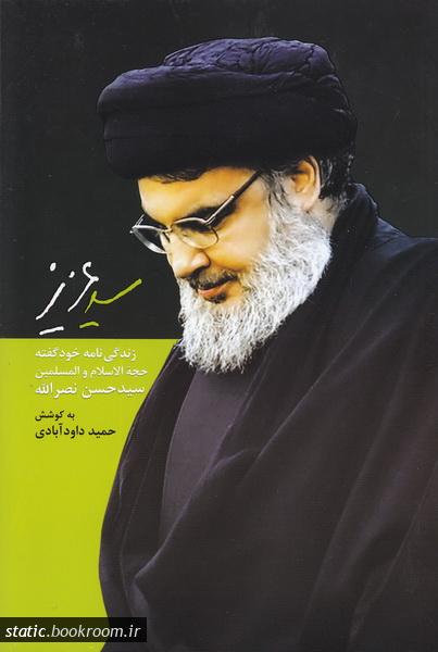 سید عزیز: زندگی نامه خود گفته ی حجت الاسلام و المسلمین سید حسن نصرالله دبیر کل حزب الله لبنان