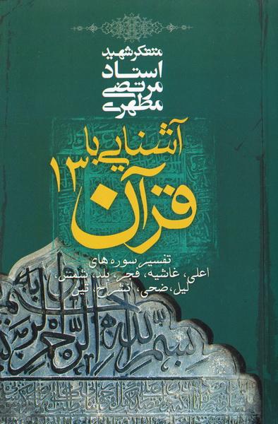 آشنایی با قرآن - جلد سیزدهم