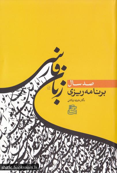 برنامه ریزی زبان فارسی و نگاهی به مبادی برنامه ریزی زبان 1389-1250