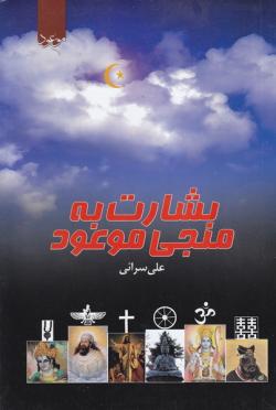 بشارت به منجی موعود: نگرشی تحقیقی پیرامون عقاید ملل، اقوام و ادیان جهان درباره ی منجی آخرالزمان