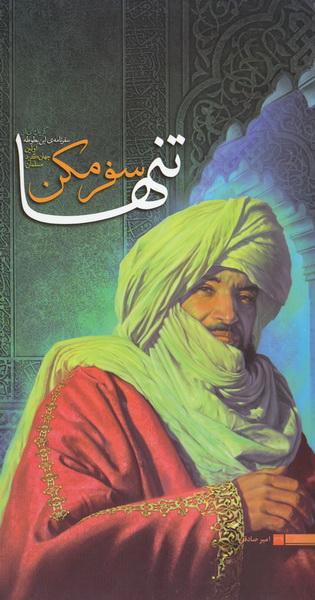 تنها سفر مکن: گزیده ای از سفرنامه ابن بطوطه اولین جهان گرد مسلمان