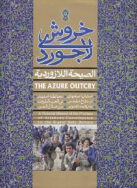 خروش لاجوردی: استان اصفهان در دفاع مقدس به روایت تصویر