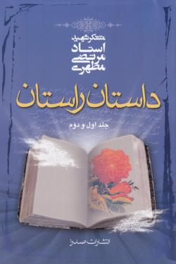 داستان راستان (دو جلد در یک مجلد)