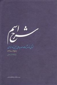 شرح اسم: زندگی نامه آیت الله سید علی حسینی خامنه ای (1318-1357)
