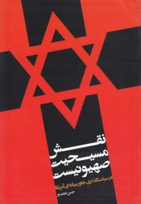 نقش مسیحیت صهیونیست در سیاستگذاری خاورمیانه ای آمریکا