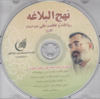 لوح فشرده سخنرانی های استاد علی صفایی حائری: نهج البلاغه؛ روایات و عظمت علی علیه السلام