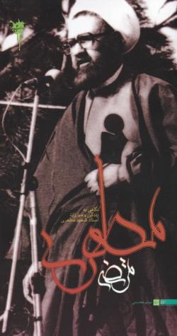 مرتضی مطهری: نگاهی به زندگی و مبارزات استاد شهید مطهری