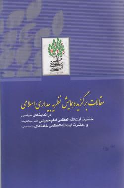 مقالات برگزیده همایش نظریه بیداری اسلامی
