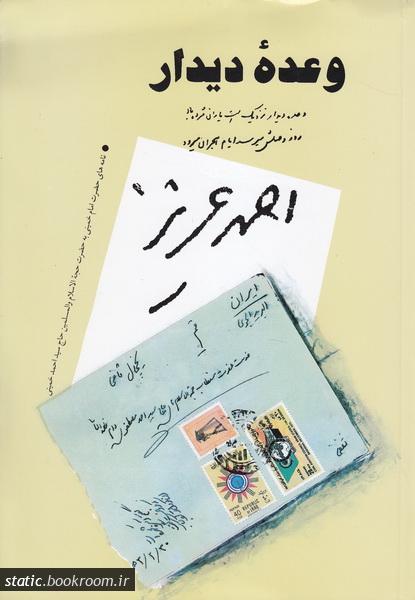 وعده دیدار: نامه های حضرت امام خمینی به حجت الاسلام و المسلمین حاج سید احمد خمینی