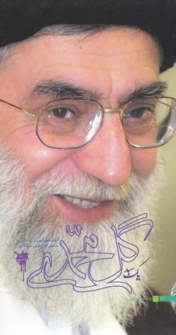 یک سبد گل محمدی: گوشه هایی از زندگی رهبر انقلاب