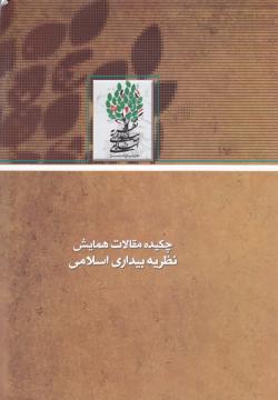 چکیده مقالات همایش بیداری اسلامی