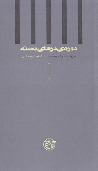 دوره ی درهای بسته 1: به روایت عبدالمجید رحمانیان