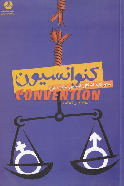کنوانسیون محو کلیه اشکال تبعیض علیه زنان (مجموعه مقالات و گفت و گوها)