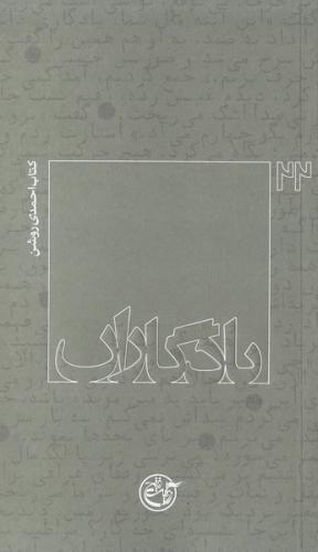 یادگاران؛ کتاب احمدی روشن