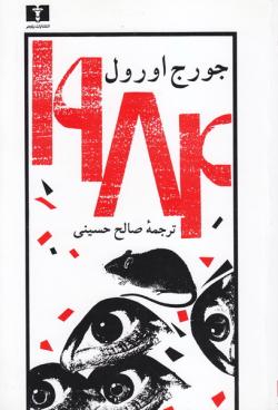 1984 (هزار و نهصد و هشتاد و چهار)