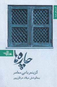 چاره ها: گزیده ی رباعی سه دهه انقلاب اسلامی