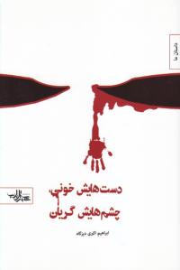 دستانش خونی، چشمانش گریان: مجموعه ی داستان کوتاه کوتاه انقلاب