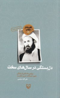 قهرمانان انقلاب 14: دل بستگی در سال های سخت (روایتی داستانی از زندگی آیت الله شهید حسین غفاری)