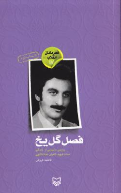 قهرمانان انقلاب 17: فصل گل یخ (روایتی داستانی از زندگی استاد شهید کامران نجات اللهی)