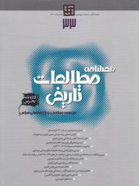 فصلنامه مطالعات تاریخی شماره 33: ویژه نامه بحرین