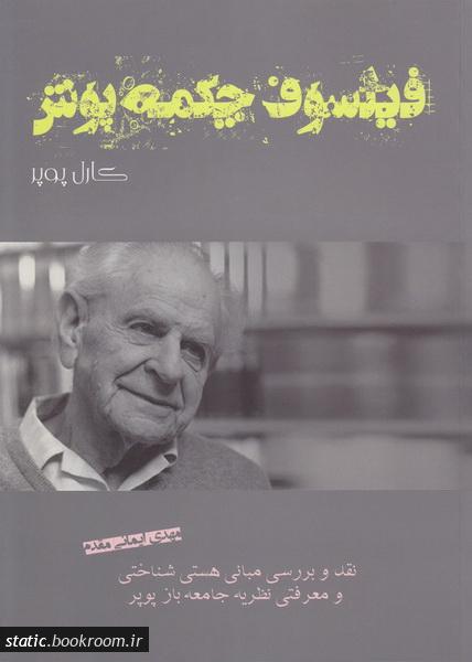 فیلسوف چکمه پوش: نقد و بررسی مبانی هستی شناختی معرفتی نظریه جامعه باز پوپر