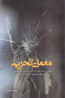 معمای تحریم: پژوهشی مستند و علمی درباره آثار مثبت و منفی تحریم ها علیه ایران