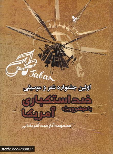 لوح فشرده اولین جشنواره شعر و موسیقی ضد استکباری با موضوع ویژه آمریکا
