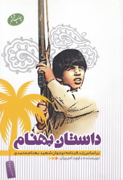داستان بهنام: بر اساس زندگینامه شهید بهنام محمدی راد